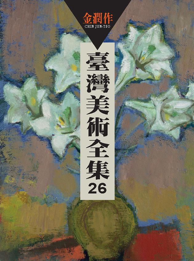 台灣美術全集26 ‧ 金潤作 1