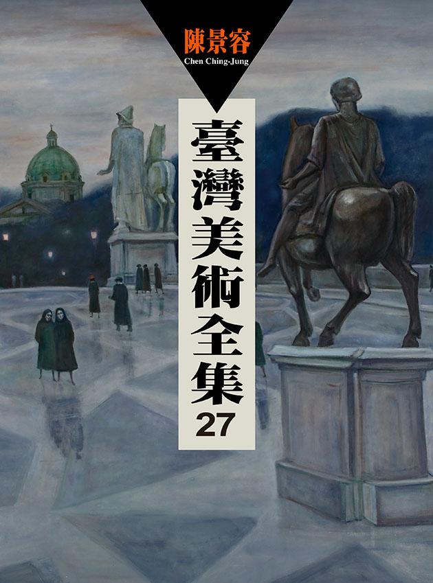 台灣美術全集27 ‧ 陳景容 1