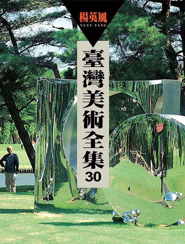 台灣美術全集30 ‧ 楊英風 1