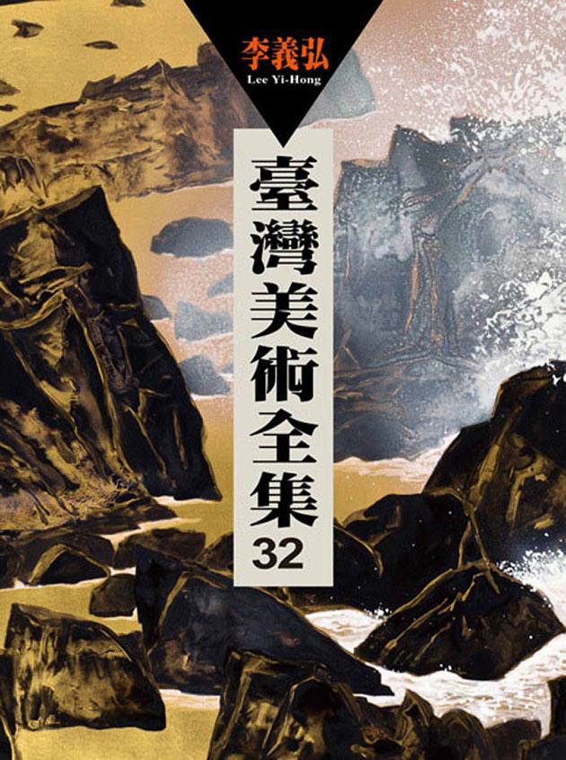 台灣美術全集32 ‧ 李義弘 1