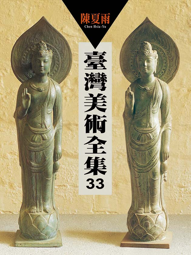 台灣美術全集33 ‧ 陳夏雨 1