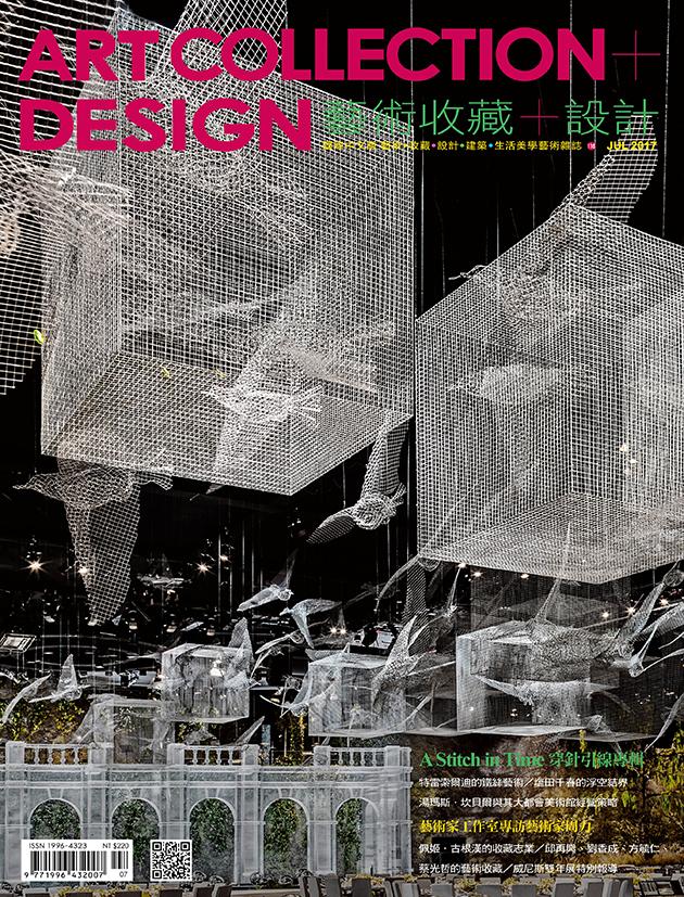 藝術收藏+設計2017年07月 #118 1