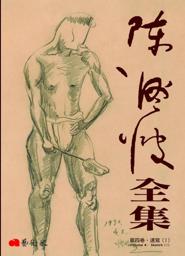 陳澄波全集第四卷:速寫(Ⅰ) 1
