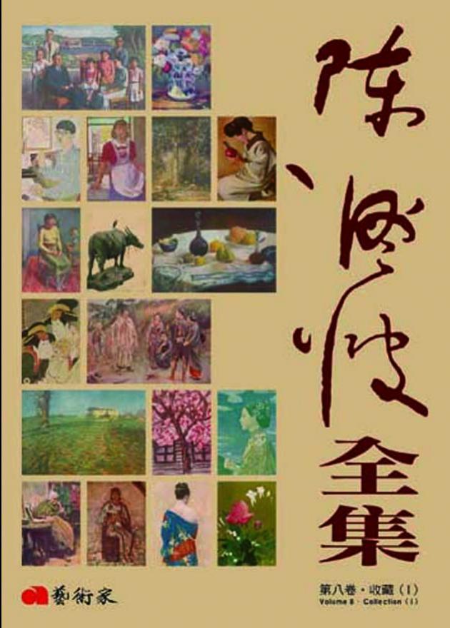 陳澄波全集第八卷‧收藏Ⅰ 1