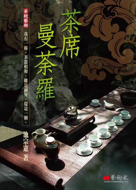 茶席.曼荼羅 1