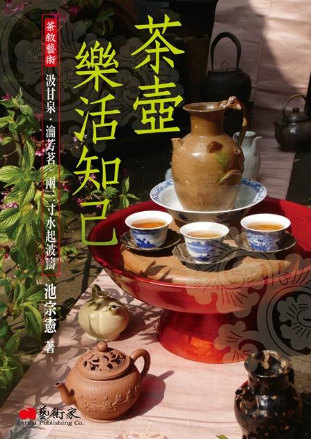 茶壺.樂活知己 1