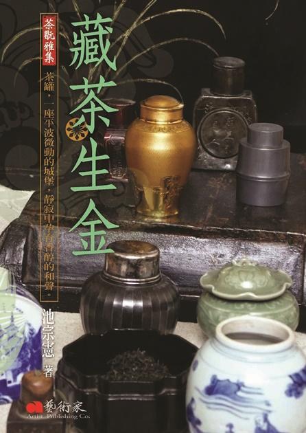 藏茶生金 1