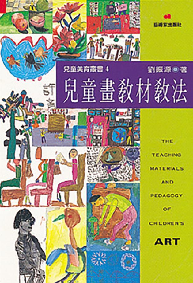 兒童畫教材教法 1