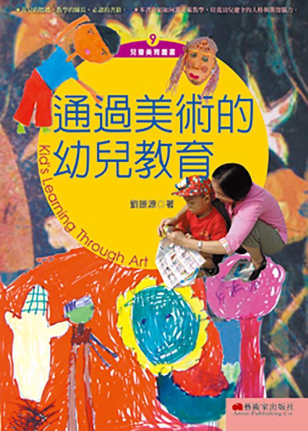 通過美術的幼兒教育 1