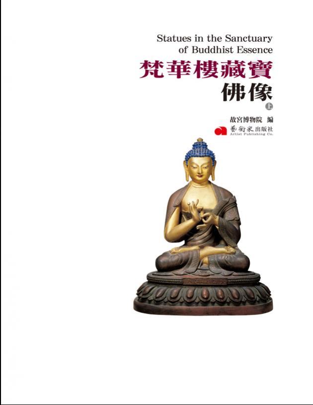 梵華樓藏寶‧佛像(上冊) 1