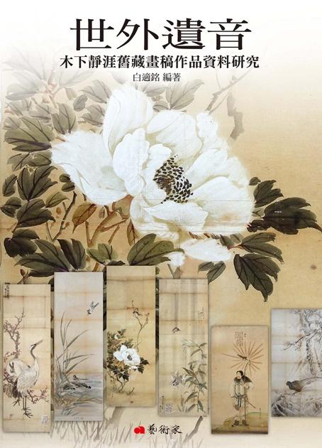 世外遺音──木下靜涯舊藏畫稿作品資料研究 1