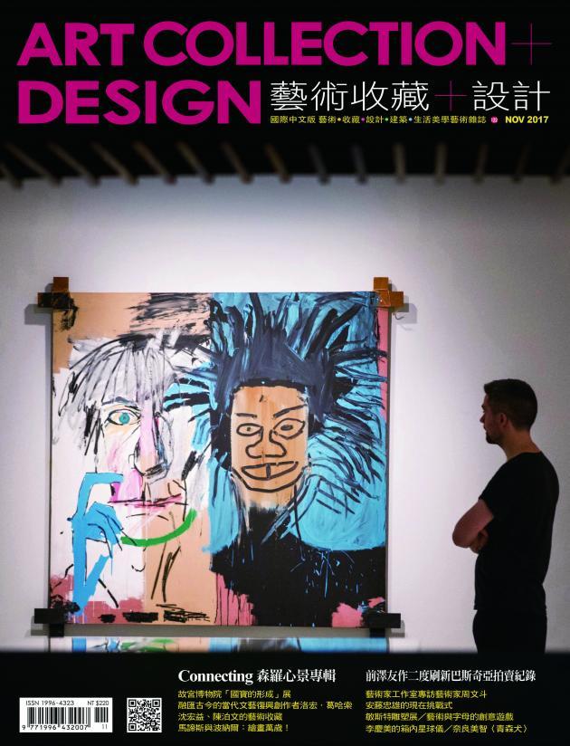 藝術收藏+設計2017年11月 #122 1