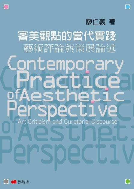 審美觀點的當代實踐──藝術評論與策展論述 1