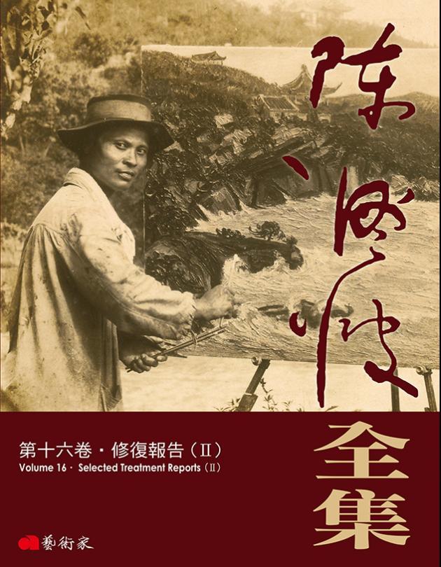 陳澄波全集第十六卷.修復報告(II) 1