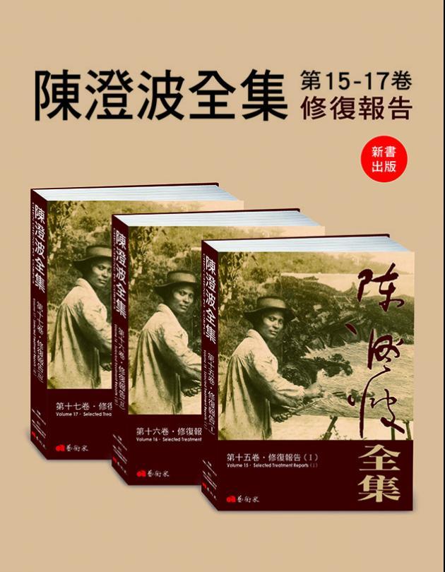 陳澄波全集第15-17卷.修復報告 1