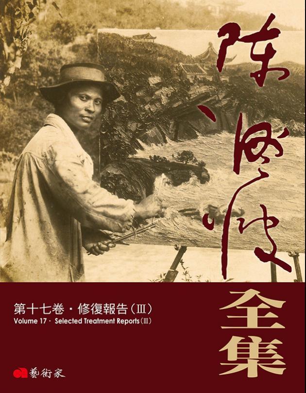 陳澄波全集第十七卷.修復報告(III) 1