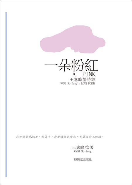 一朵粉紅:王素峰情詩集 1