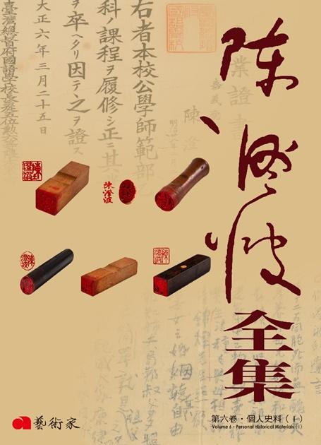 陳澄波全集 第六卷.個人史料(Ⅰ) 1