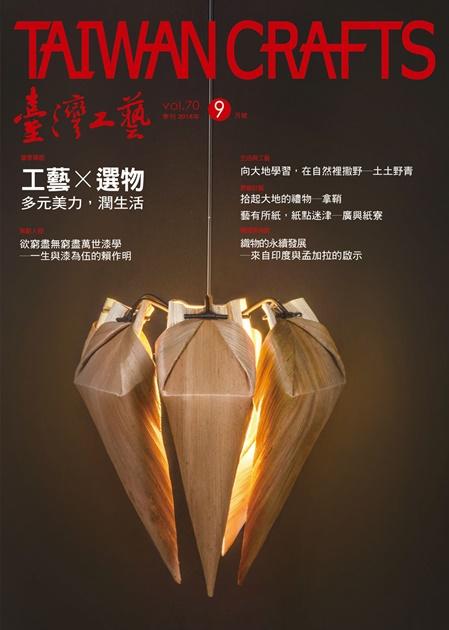 台灣工藝季刊第70期 1