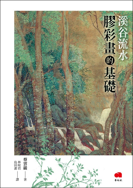 溪谷流水 : 膠彩畫的基礎 1