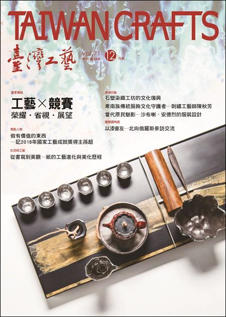 台灣工藝季刊第71期 1