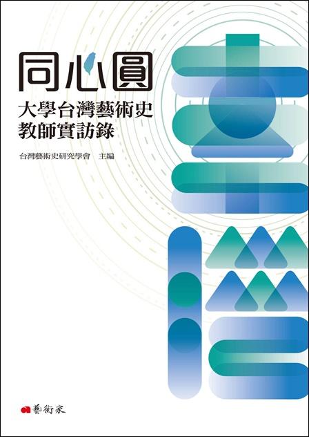 同心圓:大學台灣藝術史教師實訪錄 1