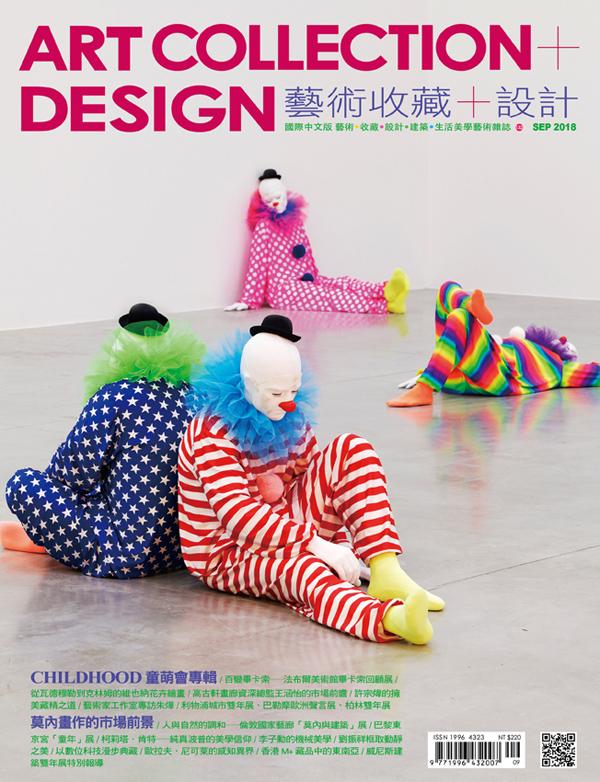 藝術收藏+設計2018年09月 #132 1