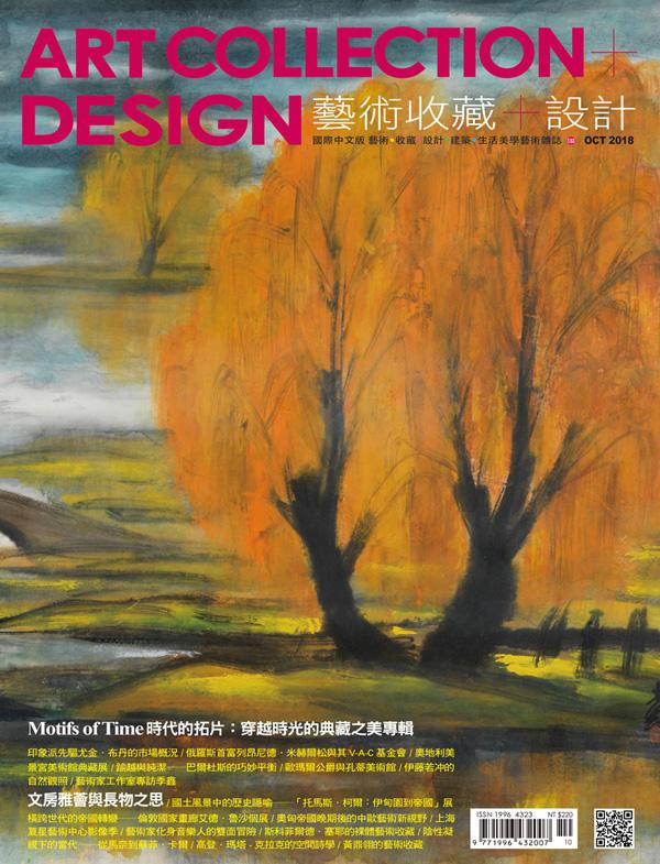 藝術收藏+設計2018年10月 #133 1