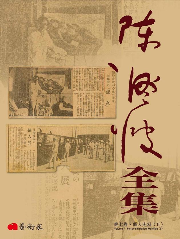陳澄波全集第七卷.個人史料(Ⅱ) 1