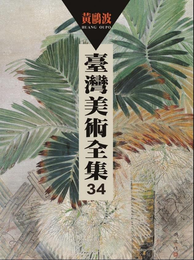 臺灣美術全集34.黃鷗波 1
