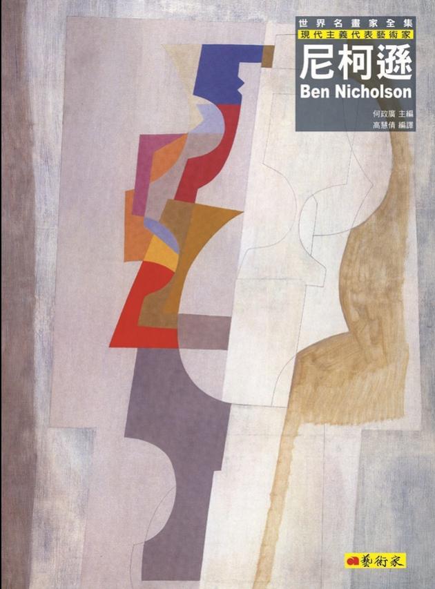 尼柯遜:現代主義代表藝術家 1