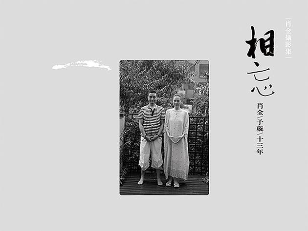 相忘:肖全/子璇/三十年 1