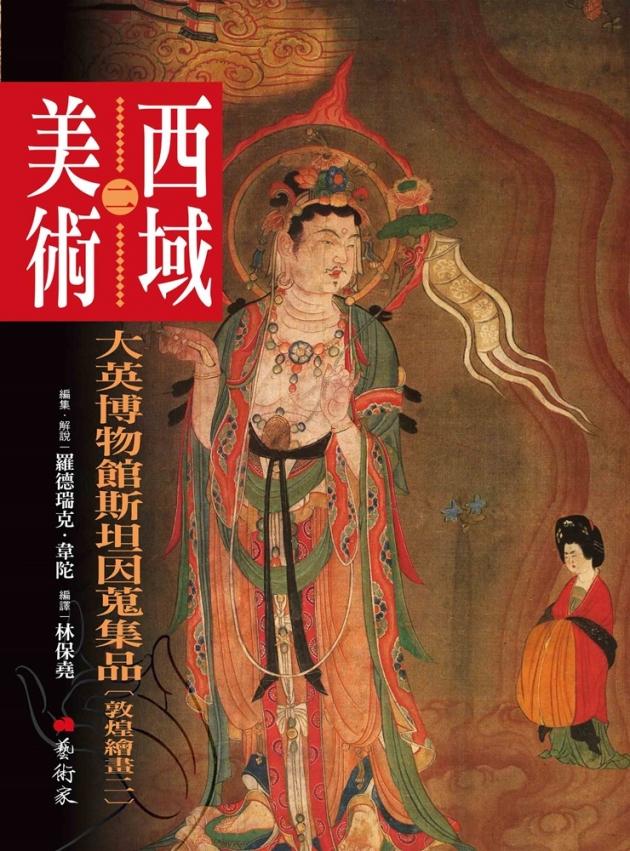 西域美術(二):大英博物館斯坦因蒐集品(敦煌繪畫2) 1