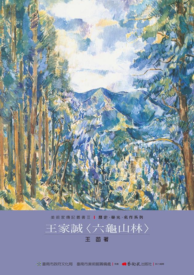 王家誠〈六龜山林〉 1