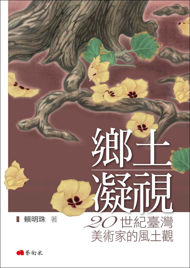 鄉土凝視:20世紀臺灣美術家的風土觀 1