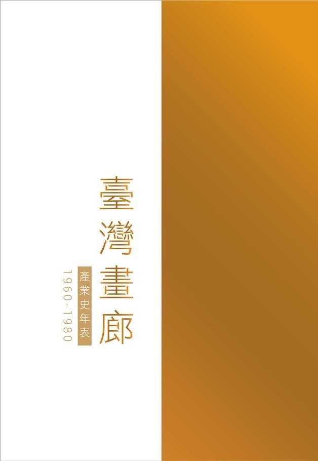臺灣畫廊產業史年表(1960-1980) 1