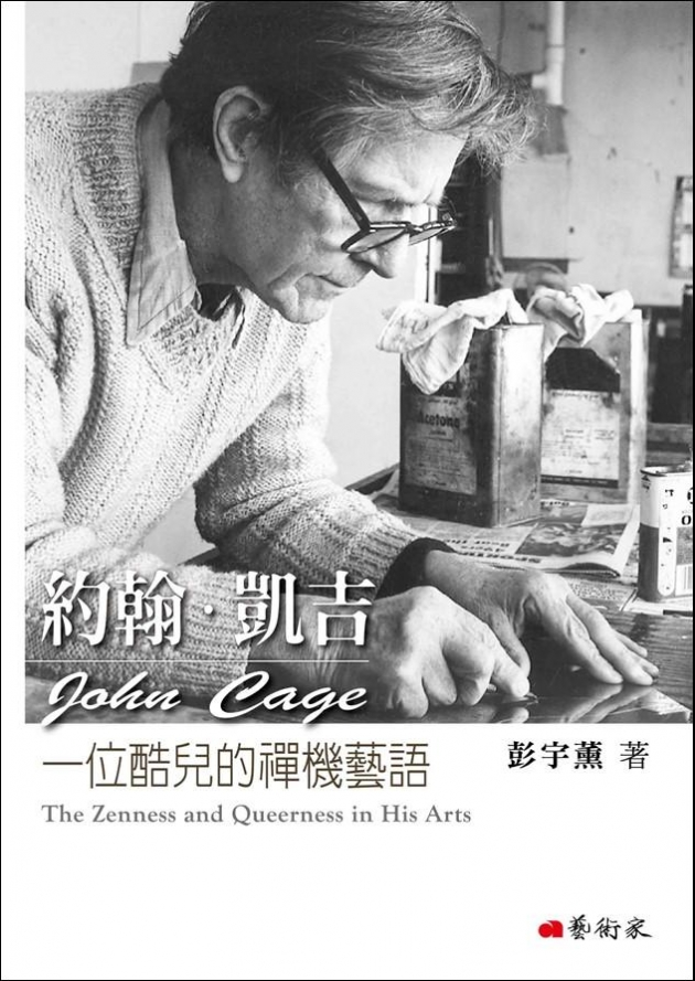 約翰.凱吉:一位酷兒的禪機藝語 1