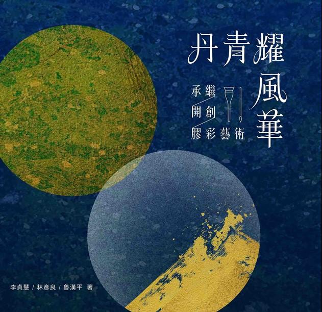 丹青耀風華:承繼.開創.膠彩藝術 1