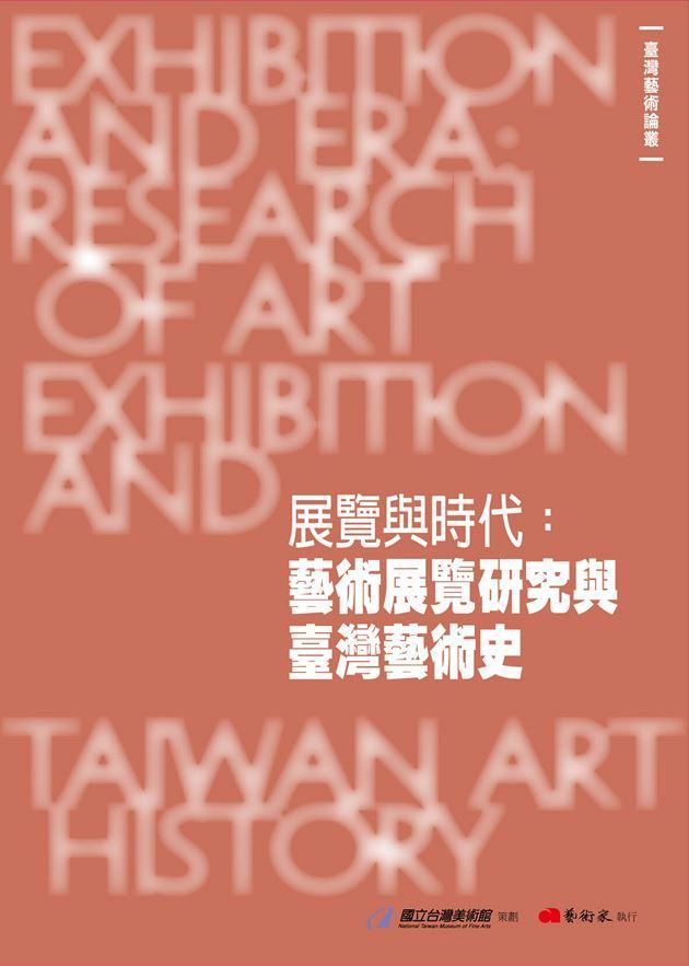 展覽與時代:藝術展覽研究與臺灣藝術史 1