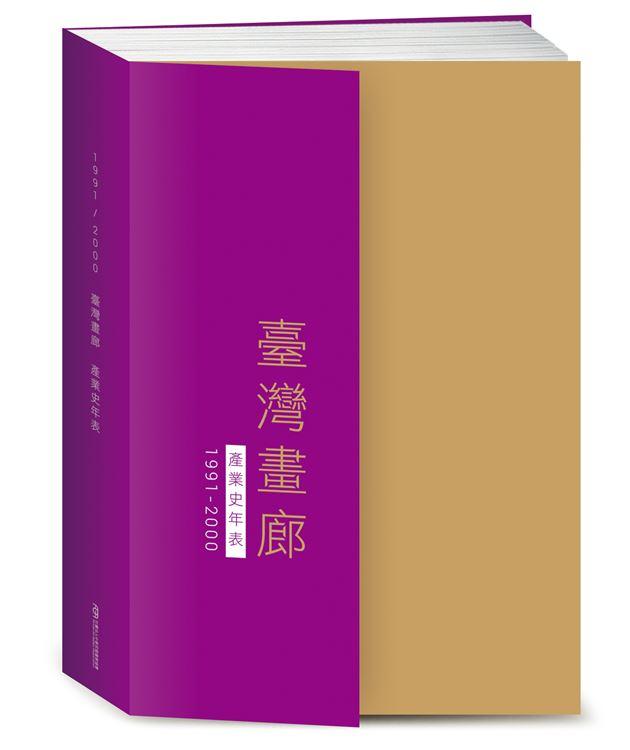 臺灣畫廊產業史年表(1991-2000) 1