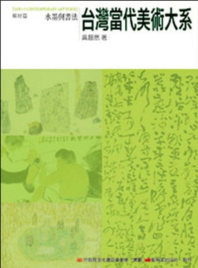 台灣當代美術大系︰媒材篇-水墨與書法 1