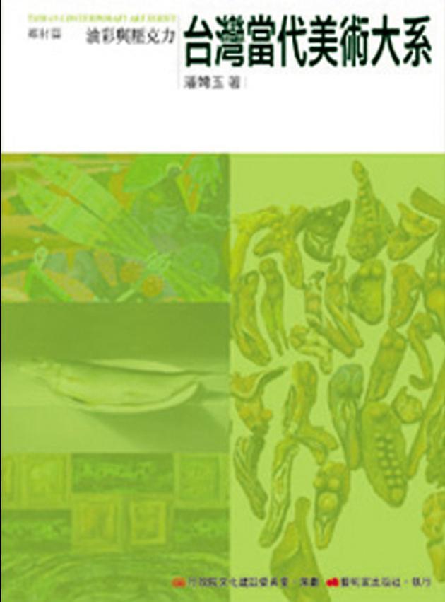 台灣當代美術大系︰媒材篇-油彩與壓克力 1