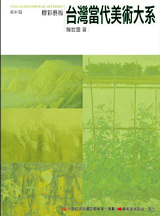 台灣當代美術大系︰媒材篇-膠彩藝術 1