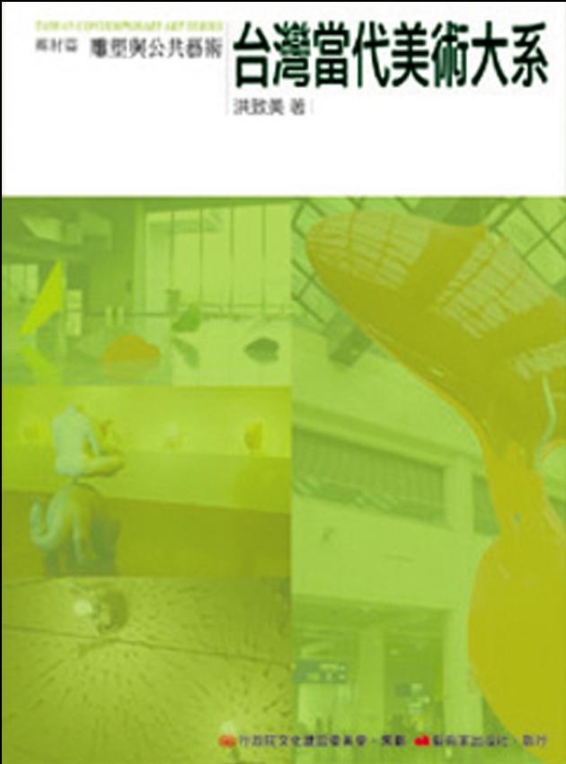 台灣當代美術大系︰媒材篇-雕塑與公共藝術 1
