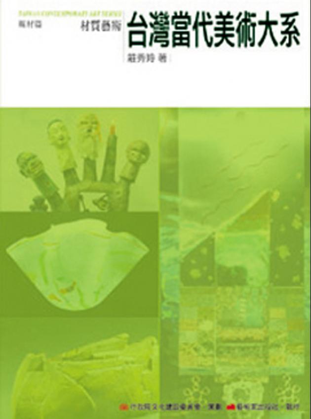 台灣當代美術大系︰媒材篇-材質藝術 1