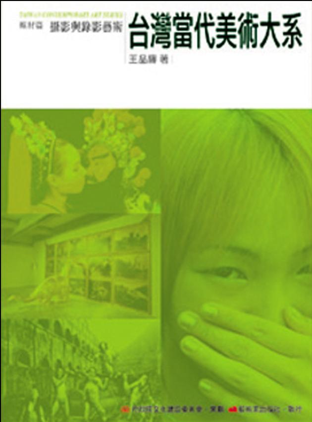 台灣當代美術大系︰媒材篇-攝影與錄影藝術 1