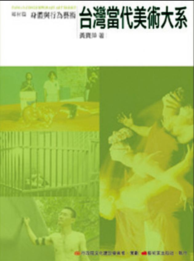台灣當代美術大系︰媒材篇-身體與行為藝術 1
