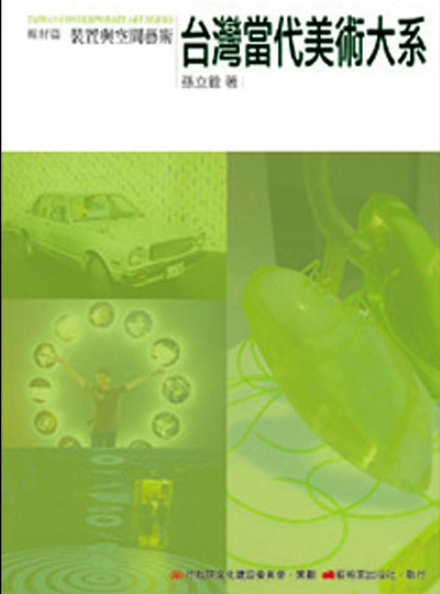 台灣當代美術大系︰媒材篇-裝置與空間藝術 1