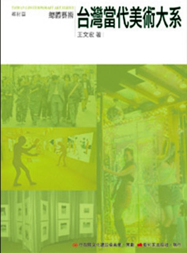 台灣當代美術大系︰媒材篇-總體藝術 1