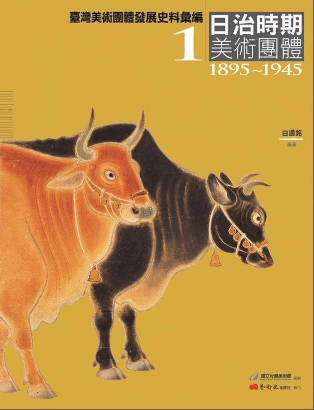 臺灣美術團體發展史料彙編1:日治時期美術團體(1895-1945) 1
